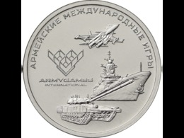 Russia, 2018, Military Army Sport Games, 25 Rbl Rubels Rubles Unc - Russie