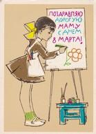 DIA DE LA MADRE MOTHER'S DAY. CIRCA 1985 VOYAGEE- BLEUP - Rusland