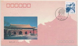 China - 1744y Auf Illustriertem Umschlag Mit Gleichem Stemepel -- THE YONGHEGONG MONASTERY - Storia Postale