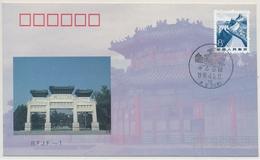 China - 1744y Auf Illustriertem Umschlag Mit Gleichem Stemepel -- ZONGSHAN PARK - Storia Postale