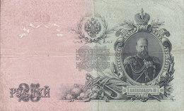 Russia - 25 Rubles Zar Alexander III. EC 549140 (2 Scans) - Russland
