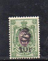 ARMENIE 1920-1 * - Armenia