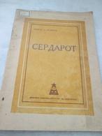 MACEDONIA, GRIGOR PRLIČEV, SERDAROT, SKOPJE 1946 - Bücher, Zeitschriften, Comics