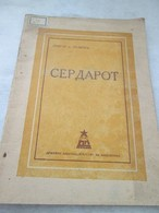 MACEDONIA, GRIGOR PRLIČEV, SERDAROT, SKOPJE 1946 - Libros, Revistas, Cómics