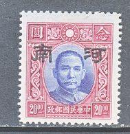 JAPANESE  OCCUP.  HONAN   3 N 29   Type II  Perf. 14  **  SECRET  MARK  No Wmk. - 1941-45 Noord-China