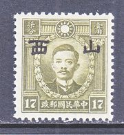 JAPANESE  OCCUP.  SHANSI   5 N 40   Type I  Perf. 12 1/2  **  SECRET  MARK   Wmk. 261 - 1941-45 Chine Du Nord