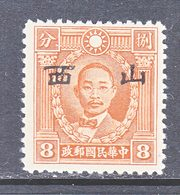 JAPANESE  OCCUP.  SHANSI   5 N 50 A   Type II  Perf. 12 1/2  **  SECRET  MARK   No Wmk. - 1941-45 Northern China