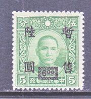 JAPANESE  OCCUP.  SHANGHAI  NANKING   9 N 47   Perf. 14   **   No Wmk. - 1943-45 Shanghai & Nanjing
