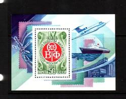URSS 1979:  CONGRES PHILATELIQUE Yvert N°BL140 Scott N°4763 NEUF MNH** - 1923-1991 USSR