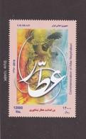 Iran 2018 Attar Neyshaburi   MNH - Iran