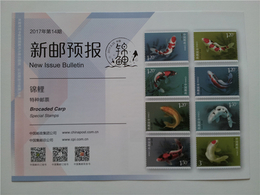 China 2017-14 New Issue Bulletin  *NOT Stamps* Brocaded Carp Post Office Animals Fish Goldfish Gold Fishes Nature Fauna - Fishes