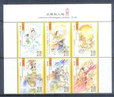 K72- Macao Macau China 2004. Literature Li Sao. - 1999-... Chinese Admnistrative Region