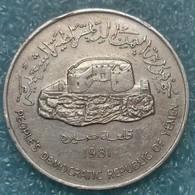 South Yemen 250 Fils, 1401 (1981) - Yemen