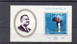 EGYPTE 1971 ** - Blocs-feuillets