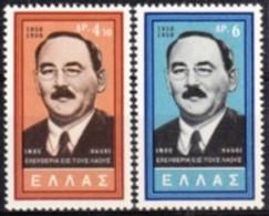 1959 - GRECIA - IMRE NAGY - Nuova Con Gomma Integra - Grecia