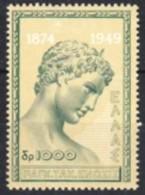 1950 - GRECIA - UNIONE POSTALE UNIVERSALE - Nuova Con Gomma Integra - Grecia