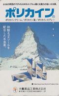 Télécarte Japon / 110-011 - SUISSE Montagne MATTERHORN - Crème Solaire - Mountain Japan Phonecard Switzerland - Site 181 - Montagnes