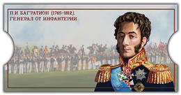 2017-075-P Souvenir Pack-Booklet Russia Russie Prince P. Bagration Hero Of The War Of 1812 - Napoleon - Stamp +  Coin - 1992-.... Federation