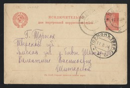 """490d.1st Post Card Of The USSR. """"Non-currency"""". The Mail Went To 1924 Moscow Torzhok. Old Calendar Stamp With """"Ъ"""" - 1923-1991 USSR"""