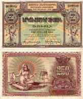 Arménie - Armenia 250 RUBLES (1919) Pick 32 NEUF - UNC - Arménie