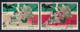 Japan 1994 -RARE - International Correspondence Week - Details Of House Of Entertainment - 1989-... Emperador Akihito (Era Heisei)