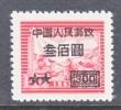 PRC 79  * - Unused Stamps