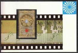 YAR Yemen Arab Republic / Olympic Games Munich 1972 / Gold / Mi 1389 - Ete 1972: Munich