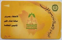 SAUDG 50 Riyals Palm Tree - Saudi Arabia