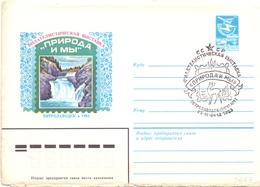 URSS   1983 WATERFALL  CCCP   (LUGL180024) - Altri
