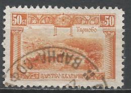 Bulgaria 1921. Scott #161 (U) City Of Trnovo * - 1909-45 Royaume