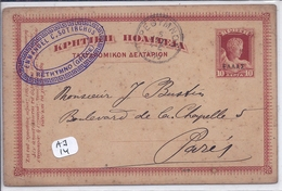 GRECE- ENTIER POSTAL DE CRETE SURCHARGE GRECE- 1910- MAISON SOTIRCHOS A RETHYMNO POUR PARIS - Postmarks - EMA (Printer Machine)