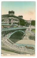 UK 33 - 8379 ODESSA, Ukraine, Bridge SABANSKY - Old Postcard - Unused - Ukraine
