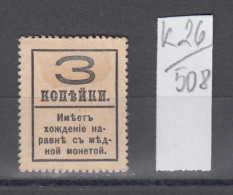 26K507 / 1917 - 3 K. Michel Nr. 121A / ALEXANDER III / Coins Munzen Monnaies Monete  PAPER MONEY Russia Russie Russland - 1857-1916 Empire