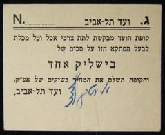 A60423 DISCOVERY PIECE: Palestine Tel Aviv Council 1 Bishlik Token, 'Gimel' Series, ND (1915), Specimen/proof Printed On - Israel