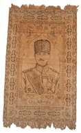 A60433 Turkey: Mustafa Kemal [Atatürk] Carpet, Circa. 1920-1923; Size: Carpet Only (not Incl. Fringes): 59.7cm X 95.7cm. - Vintage Clothes & Linen