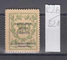 26K521 / 20 K. ODESSA UKRAINE STAMP  -  Coins Munzen Monnaies Monete  PAPER MONEY Russia Russie Russland - 1857-1916 Imperium
