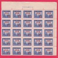 Chine 1950 - N°877 Neuf - Feuillet De 25 Timbres Luxe - Unused Stamps