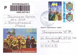 UKRAINE 2018. REGISTERED LETTER. Cover Franked By Commemorative Stamp Mi-Nr. 1685 - Oekraïne