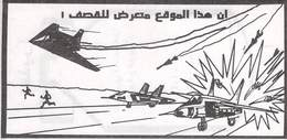 IRAQ US Propaganda Leaflet In Arabic, Tract Flugblatt,  Condition: As New,  FREE SHIPPING WORLDWIDE - Vieux Papiers