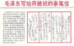 CHINA Propaganda Leaflet, Tract, Flugblatt, Code 5048022, Klaus Kirchner's Inscription,  FREE SHIPPING WORLDWIDE - Vieux Papiers