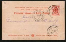 Russia 1901 Postcard Moscow, Railway TPO # 11 Moscow - Nizhny Novgorod - 1857-1916 Imperium