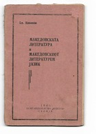 MACEDONIA, THE MACEDONIAN LITERATURE AND THE MACEDONIAN LITERATURE LANGUAGE, BLAZE KONESKI, SKOPJE 1945 - Libri, Riviste, Fumetti