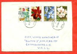 Belgium 1985. Orchids. Complete Series.  Envelope Passed The Mail. - Belgium