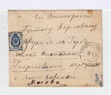 Sur Enveloppe Empire Russe Armories 7 K. Bleu. Cachets De Cire. (614) - Marcophilie - EMA (Empreintes Machines)