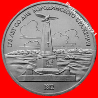"""USSR, 1 Ruble 1987 """"175 Years Since The Battle Of Borodino"""" - Russie"""