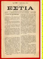 M3-19362 Athens Greece 28.6.1887. Magazine ESTIA No 600. - Books, Magazines, Comics