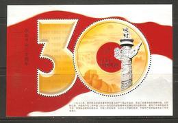 1 Bloc De 1978/2008 ( Chine / Neuf** ) - 1949 - ... People's Republic