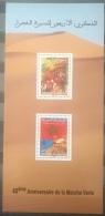 Morocco 2015 MNH Souvenir Sheet - 40th Anniv Of The Green Walk - Morocco (1956-...)