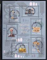France 2017. Bloc Pèse-lettres Et Balances Postales.Cachet Rond Gomme D'origine - Foglietti Commemorativi