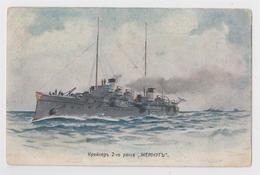 Russian Fleet. Cruiser Pearl. Edition Of St. Eugene. - Guerra